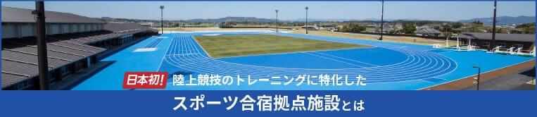 日本初! 陸上競技のトレーニングに特化したスポーツ合宿拠点施設とは